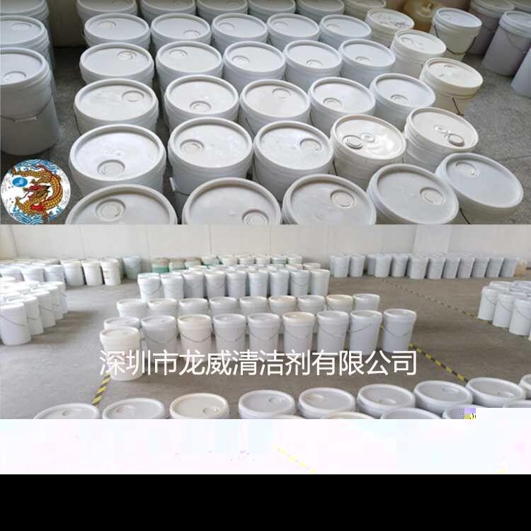 洗模水批发价格 洗模水生产厂家