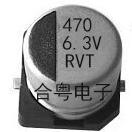 RVT贴片电解电容470UF6.3V 8*10.2合粤电子供应商SMD电解电容