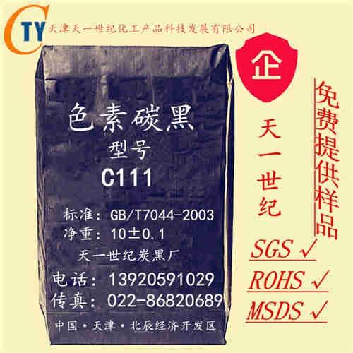 高色素炭黑C111 超细色素碳黑厂家