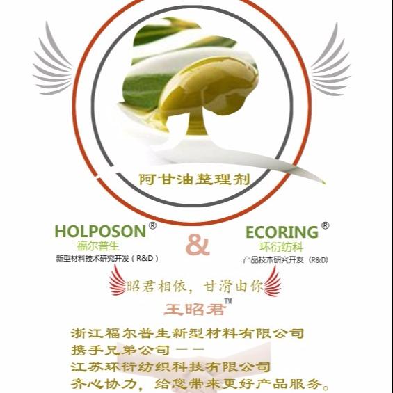 阿甘油整理剂 芦荟保湿整理剂 保湿护肤加工剂
