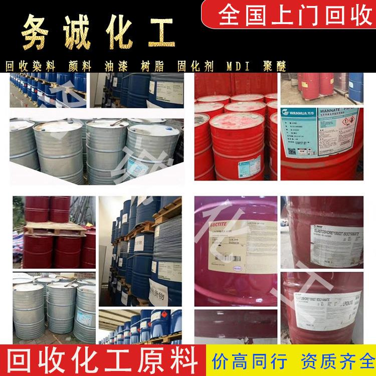 【回收色精】红黄色精 油性水性色精回收 美丽肯颜料色精回收