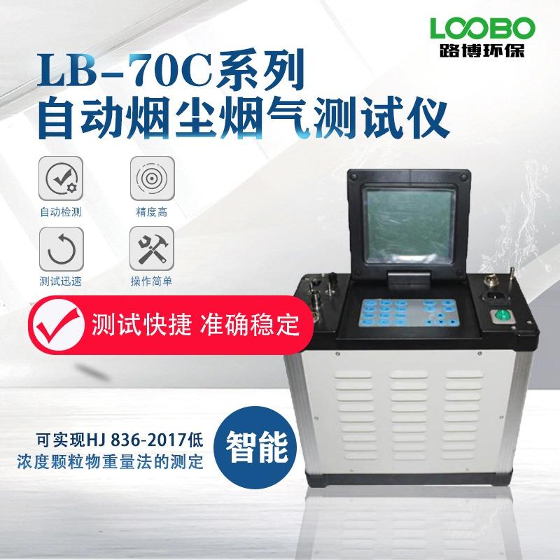 LB-70C系列自动油烟采样器