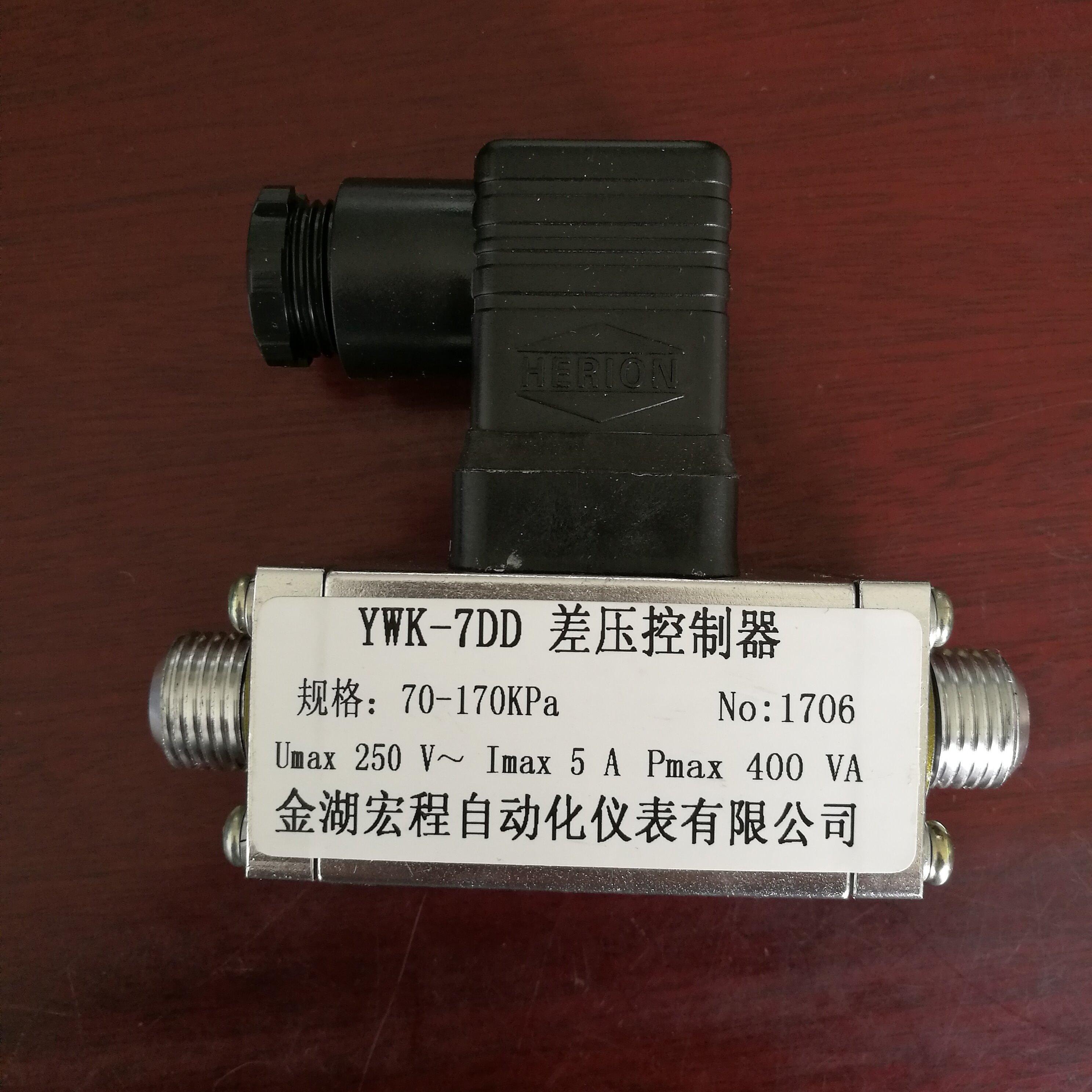 YWK-7DD差压控制器 差压开关 YWK-18D压力控制器 压力开关
