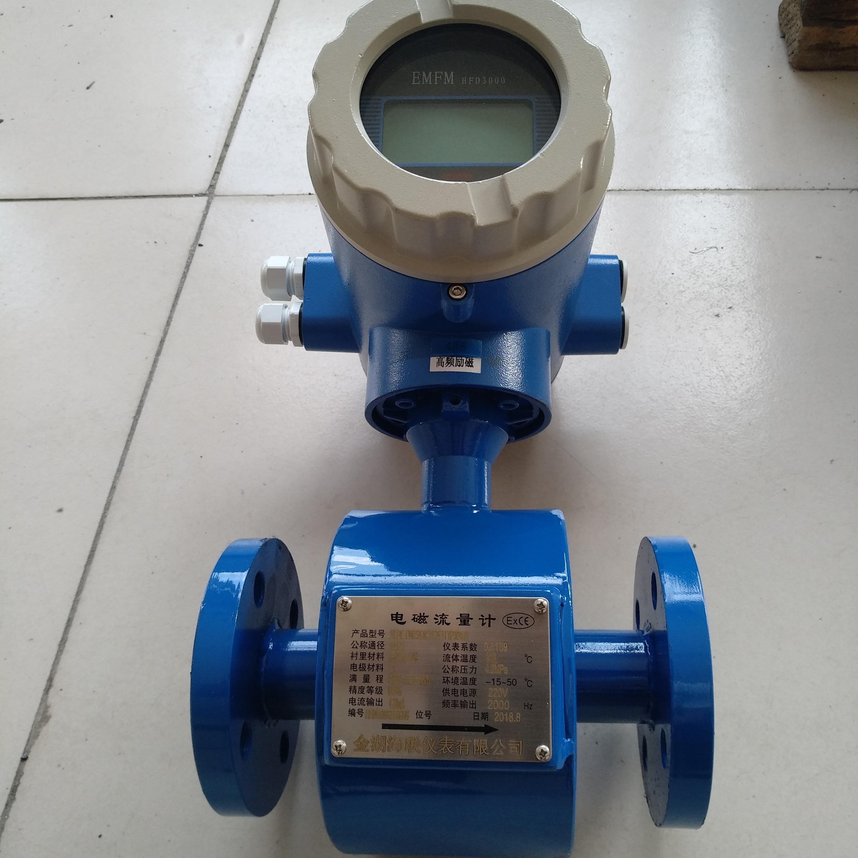 消防水流量计 海联仪表HLDE 智能消防水电磁流量计