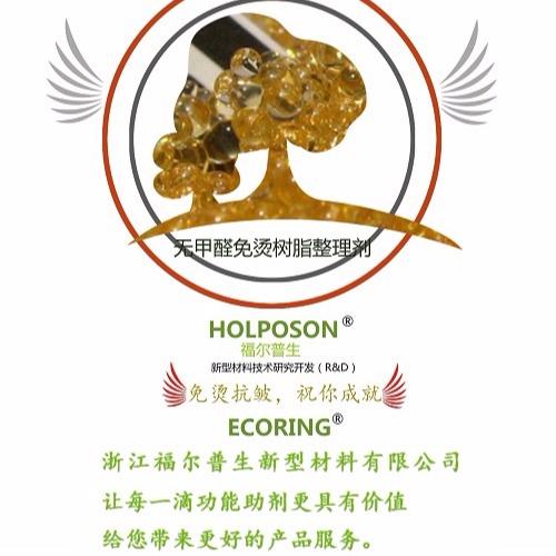 无甲醛免烫整理剂 抗皱树脂整理剂 防皱免烫剂耐久压烫整理剂