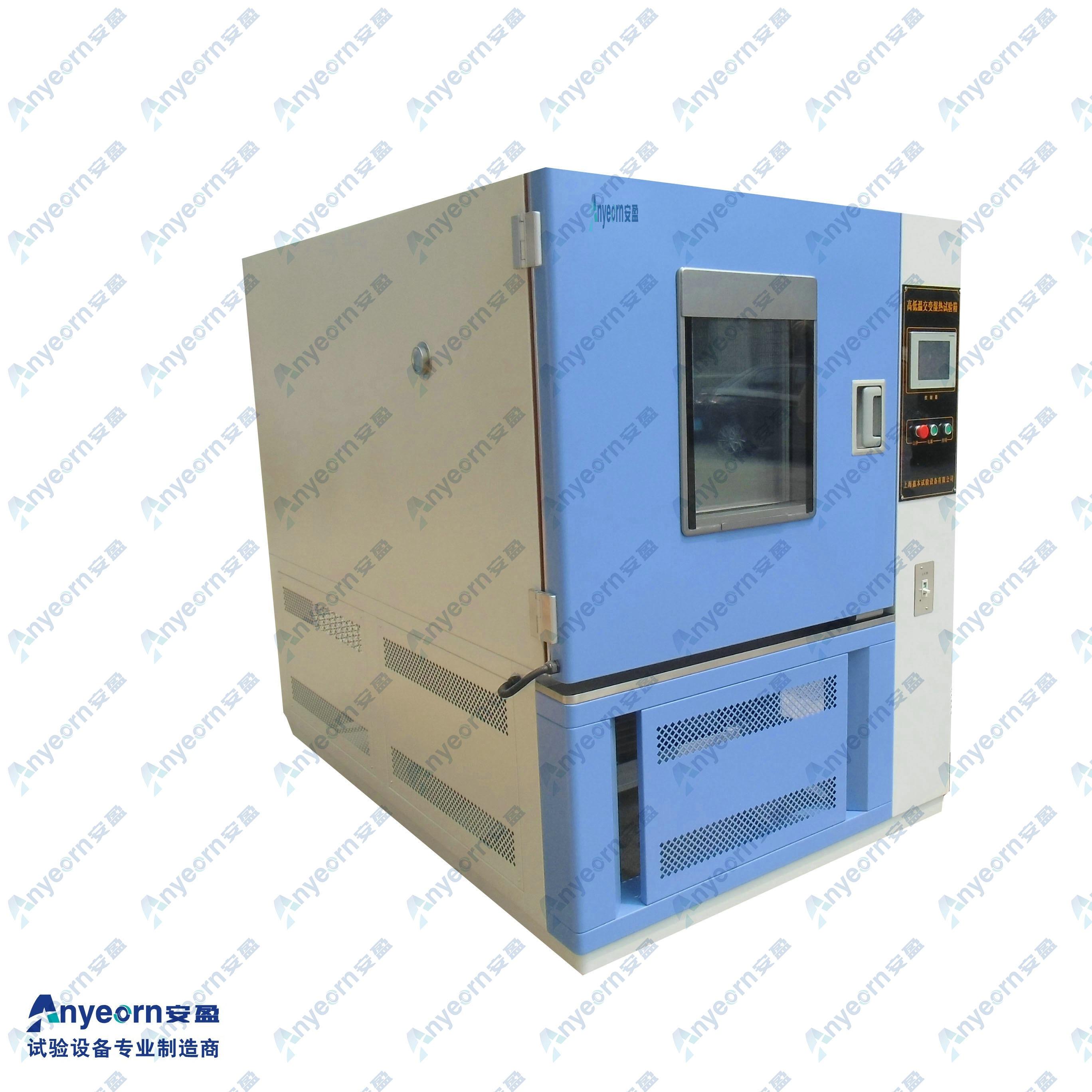 安盈恒温恒湿试验箱  AY-HWS系列HS-150B-W恒温恒湿设备