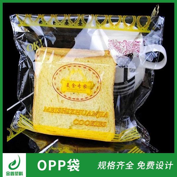 定制真空透明袋 复合食品透明袋OPP透明食品包装袋透明包装袋直销