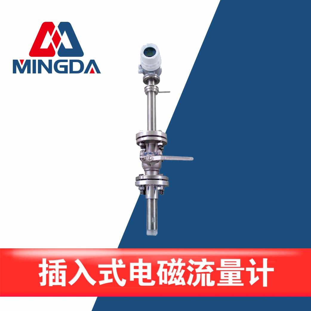 插入式电磁流量计选型 大管道大口径插入式电磁流量计 带球阀带压安装插入电磁流量计 价格厂家直销