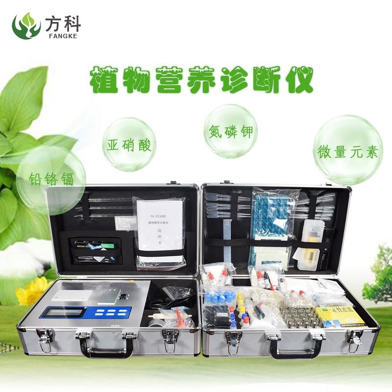 方科植物营养快速诊断仪FK-ZY10营养测定仪
