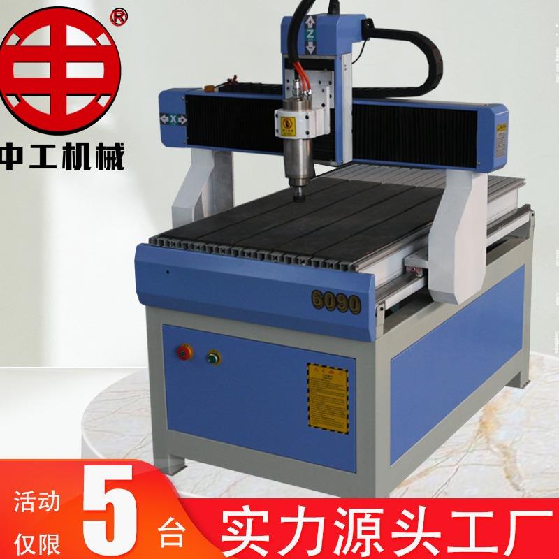 全自动雕刻机电脑数控广告雕刻机6090最新价格