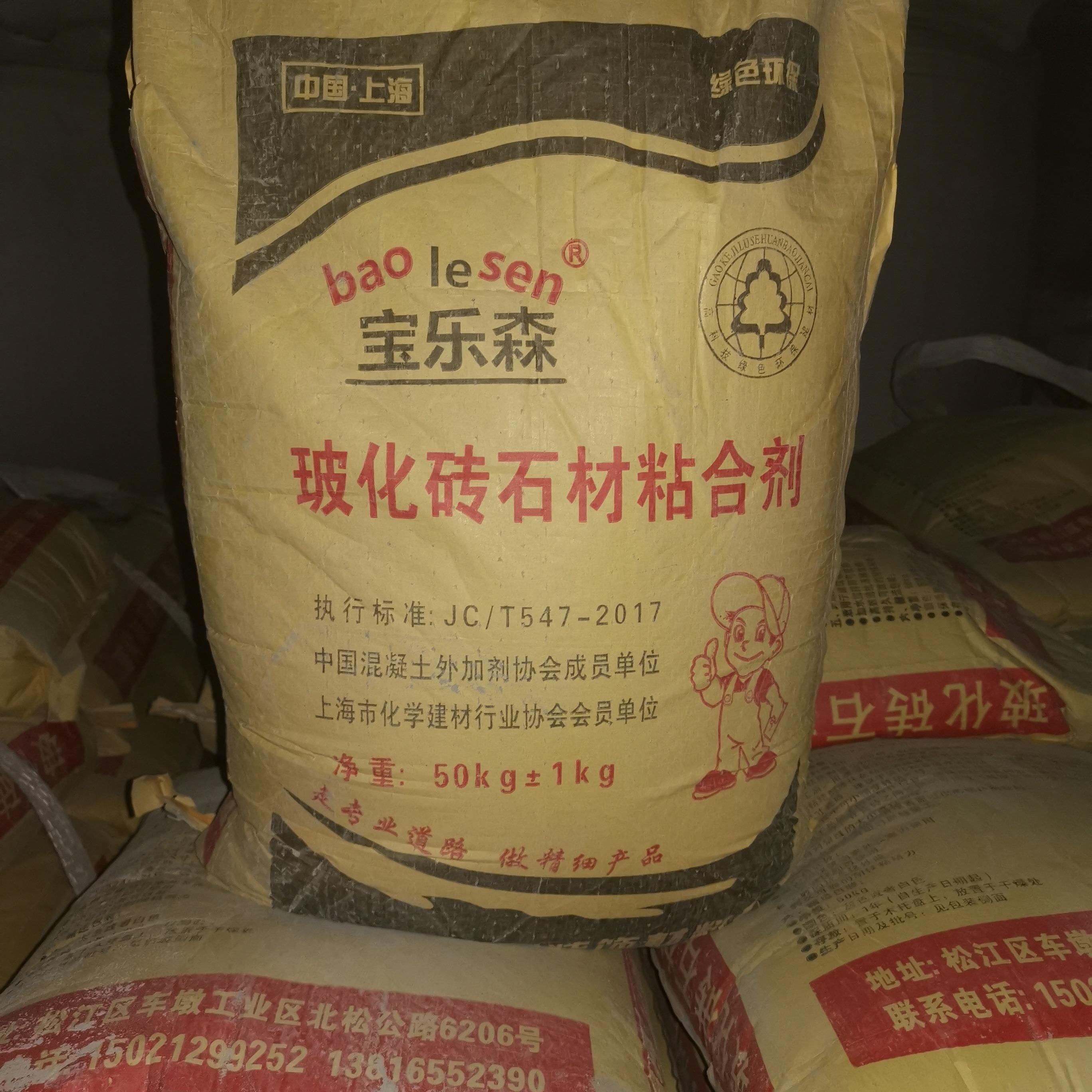 加强型 玻化砖粘合剂  柔性复合胶泥