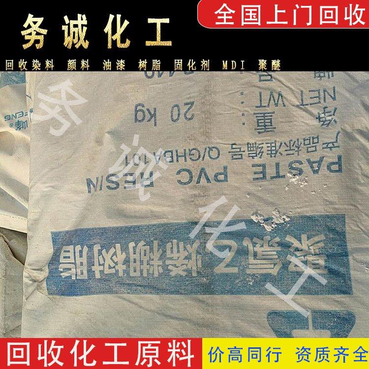 回收聚氯乙烯树脂 3型5型聚氯乙烯树脂粉回收