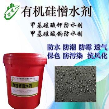 有机硅憎水剂 产品与应用