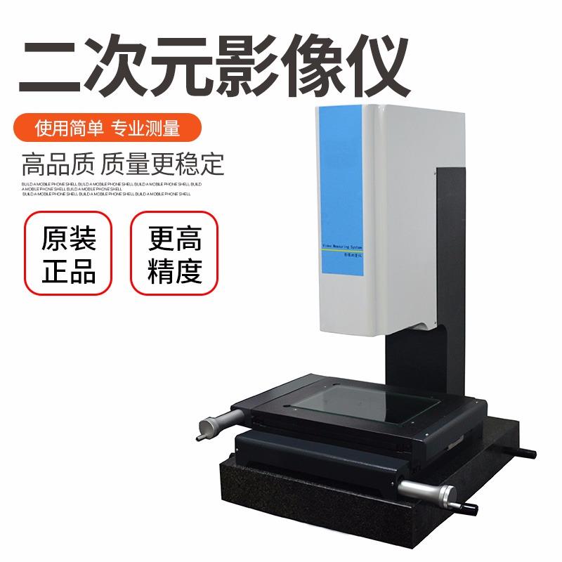 大量现货供应优惠促销二次元影像测量仪 YFVMS-4030二次元影像仪 高精度影像仪