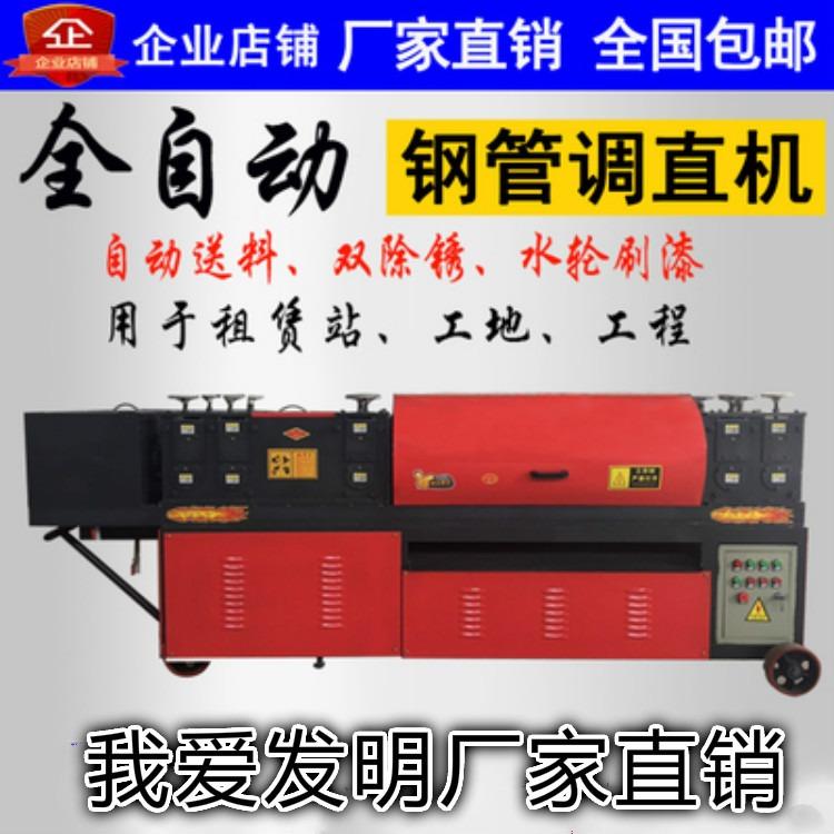 现货供应双曲线钢管调直机 架子管调直机  多功能钢管调直除锈一体机厂家直销