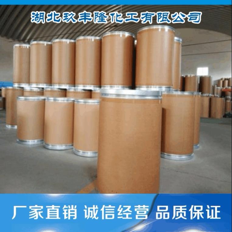 湖北玖丰隆化工有限公司 ,优质维生素C乙基醚化妆品级生产厂家 品质保证 含量:99%,
