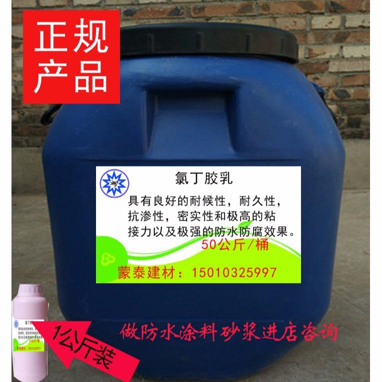氯丁胶乳生产厂家