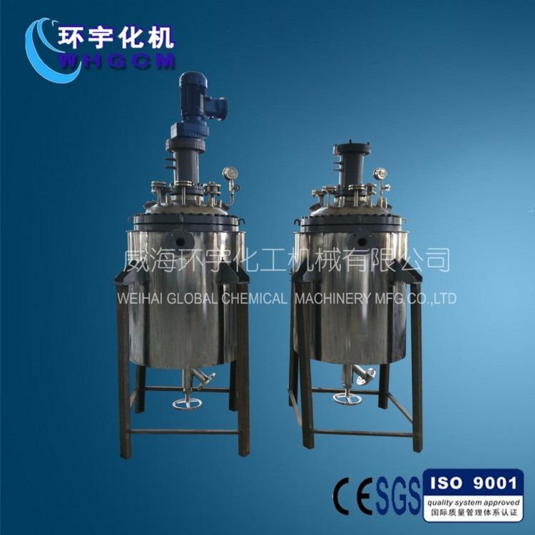 50L不锈钢防爆反应釜 | 化工机械设备 | 食品机械 | 制药机械