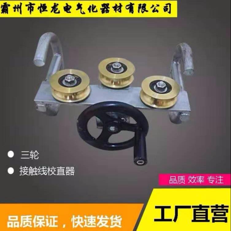 定制 接触网用三轮校直器, 接触线直弯器 ,铜轮调直器,接触线