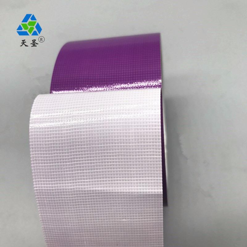 黑龙江销售紫色布基胶带 乳白胶单面布基胶带规格可定制