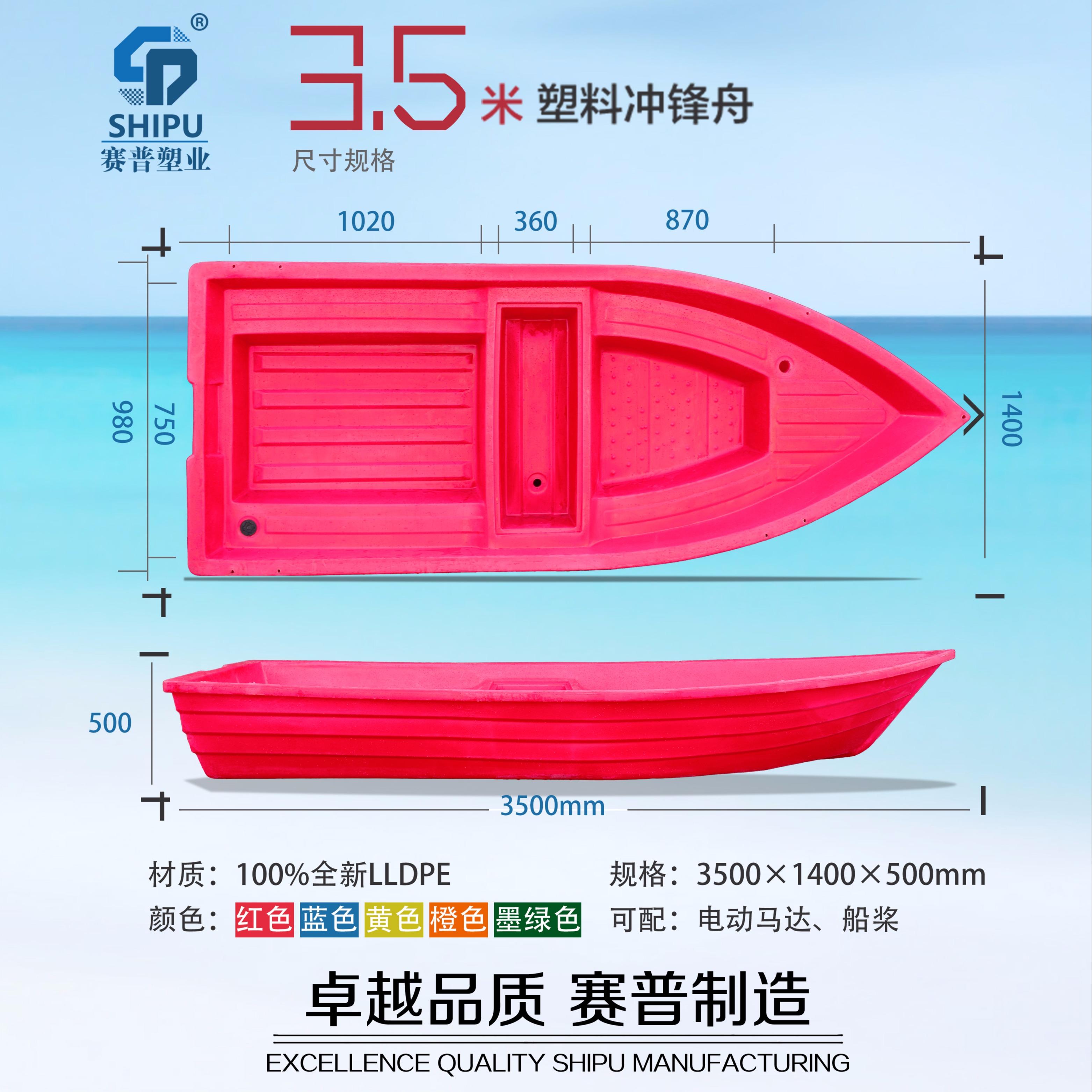 3.5 米蓝色塑料冲锋舟
