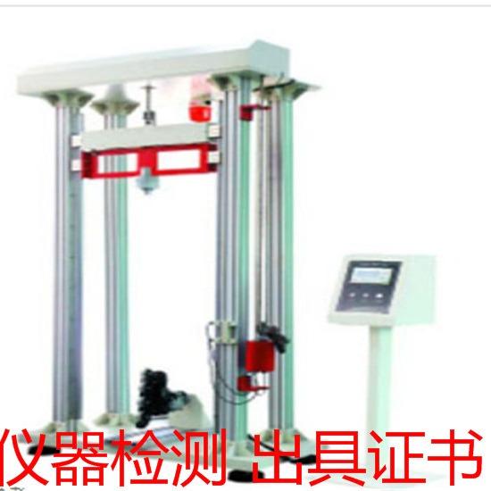 南京鼓楼仪器检定专业检测报告 仪器计量校正