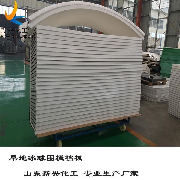旱地冰球协会用旱地冰球围栏档板 PP小围挡 指定高度塑料小围挡