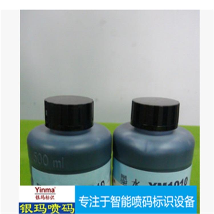 上海银玛 进口喷码机油墨YM1010喷码机油墨  喷码机墨水批发 欢迎咨询