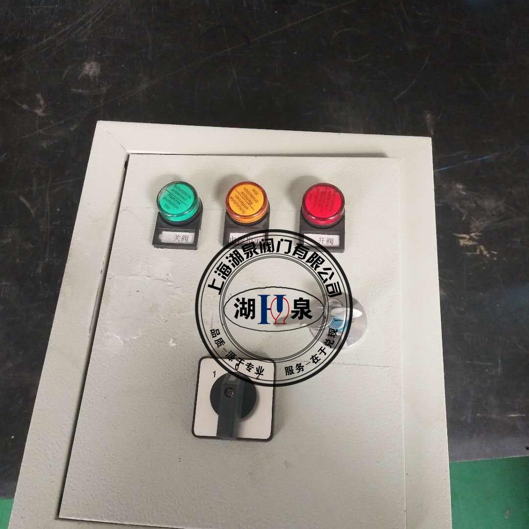 湖泉控制箱 阀门控制箱 控制柜 执行器控制系统