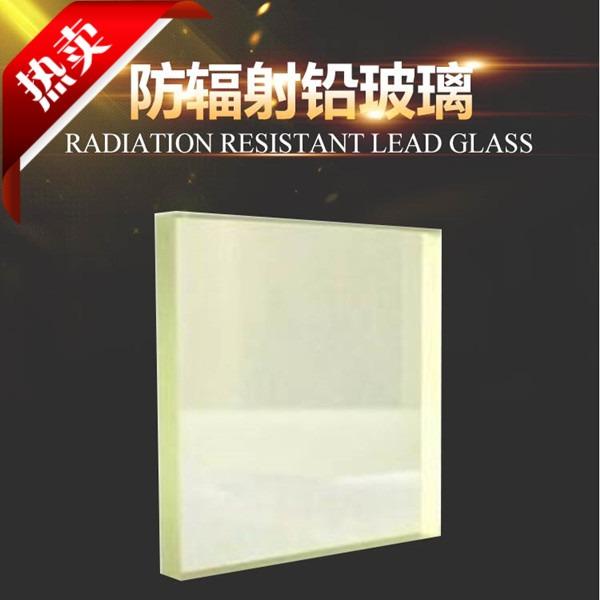 铅玻璃防辐射铅玻璃铅玻璃价格铅玻璃铅玻璃铅玻璃厂家