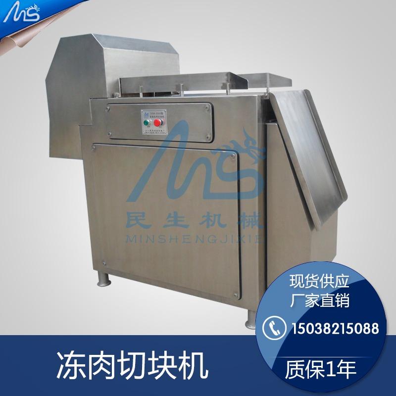 民生DQK-2000冻肉切块机不锈钢冷冻肉分割切块