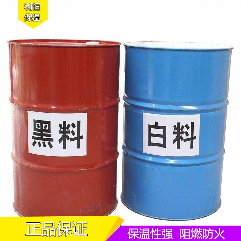 聚氨酯喷涂料 聚氨酯组合料 黑白料