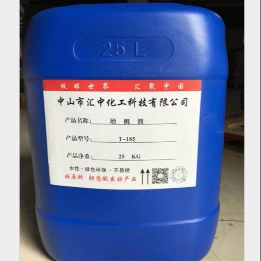增稠剂(T-185),涂料增稠剂纤维素醚厂家图片【汇中化工】