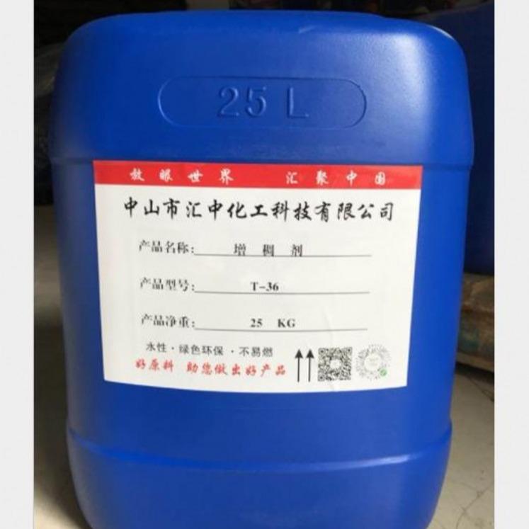增稠剂(T-36),涂料增稠剂纤维素醚厂家图片【汇中化工】