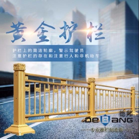 2019年黄金护栏,黄金护栏厂家,德邦栅栏生产厂家,长安街金色护栏产品种类齐全