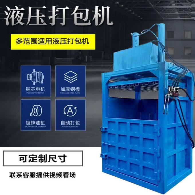 自动立式液压打包机全系列立式液压打包机
