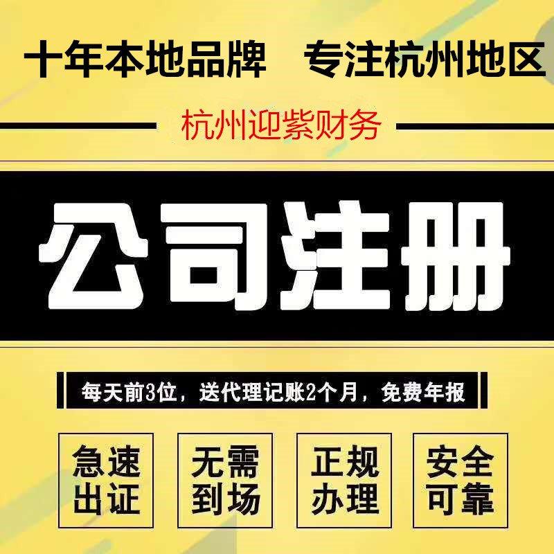 专业代理注册公司一条龙服务、食品许可证、卫生许可证、道路运输许可证办理、杭州迎紫专注中小企业服务
