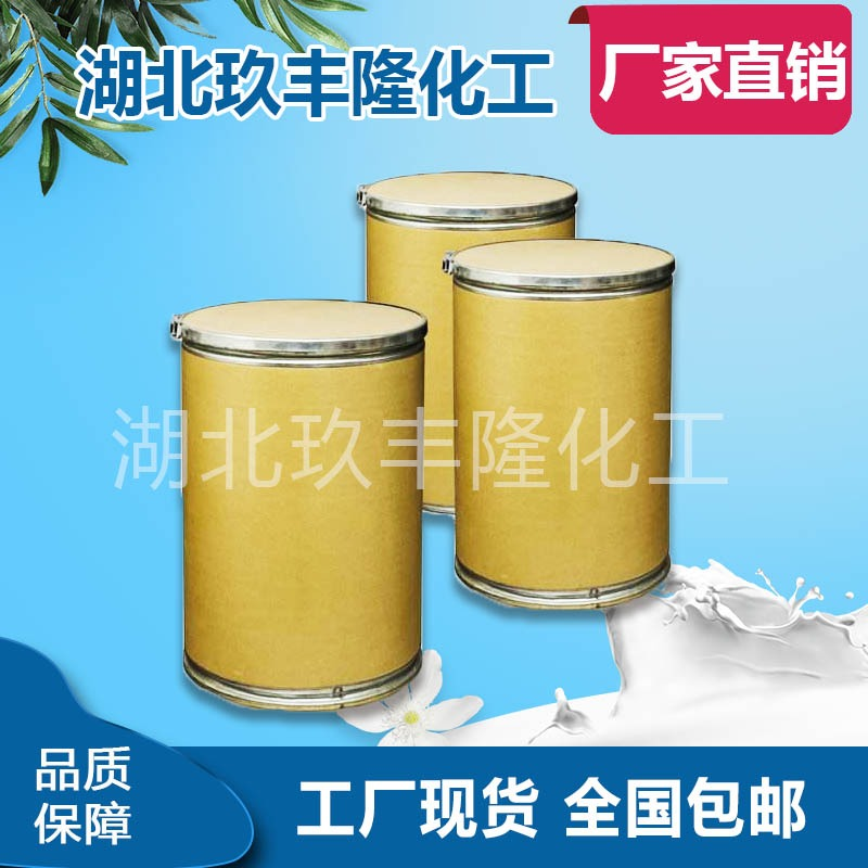 异硫氰酸胍化学试剂生产厂家,异硫氰酸胍批发价格