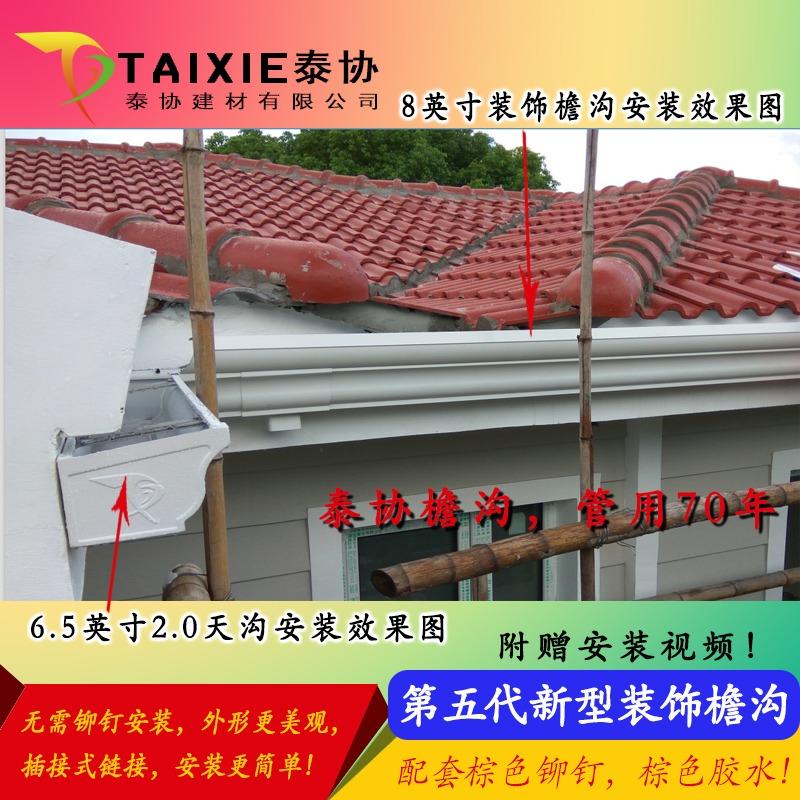 泰协高档成品天沟生产厂家檐沟雨水槽落水系统排水屋面檐槽雨水管