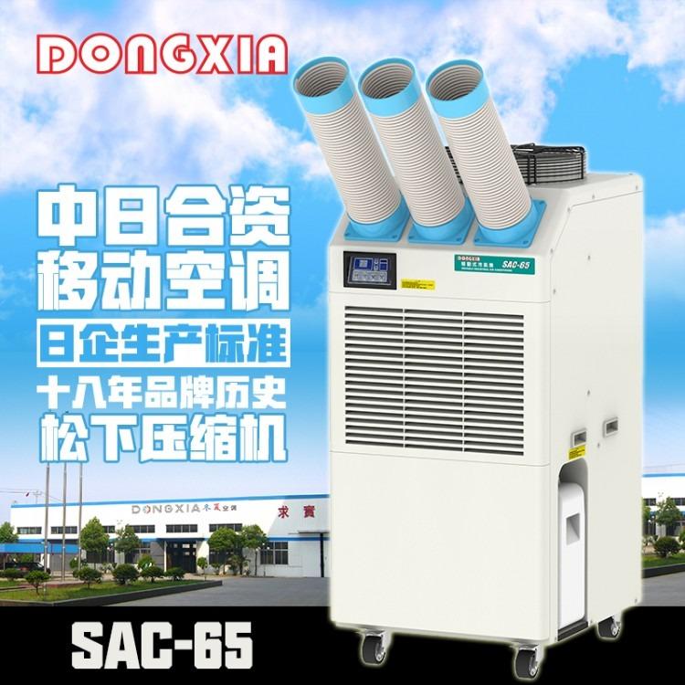 冬夏SAC-65移动冷气机 3匹一体式空调 设备散热人员降温空调