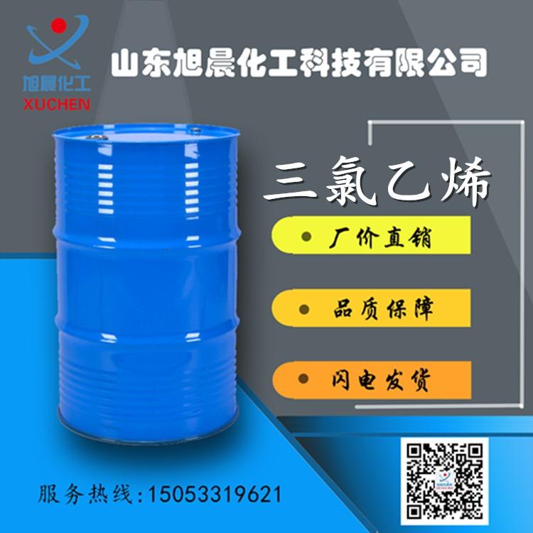 全国供应三氯乙烯厂家  桶装三氯乙烯价格多少  三氯乙烯现货供应