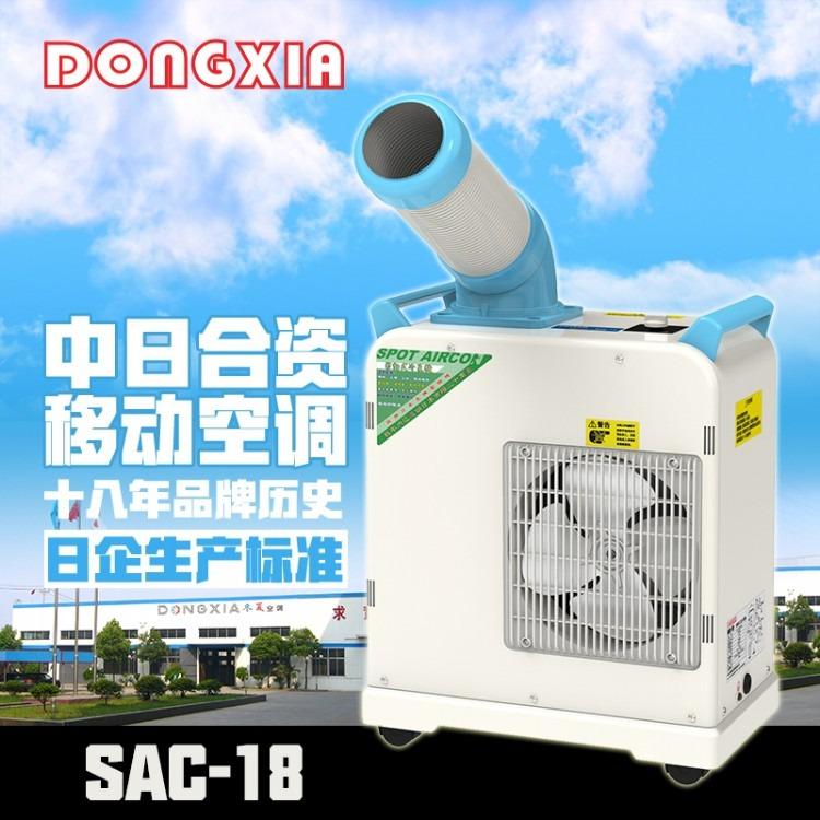 西南冬夏冷气机 重庆工业空调SAC-18 成都一匹移动空调