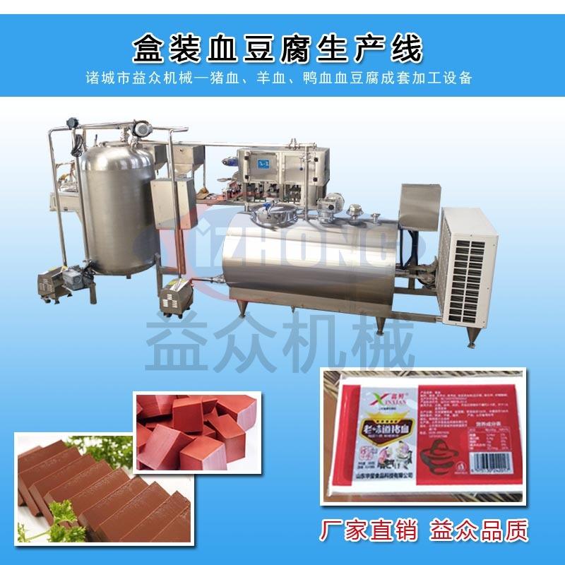 猪血豆腐加工设备 猪血旺生产线 猪血旺加工设备