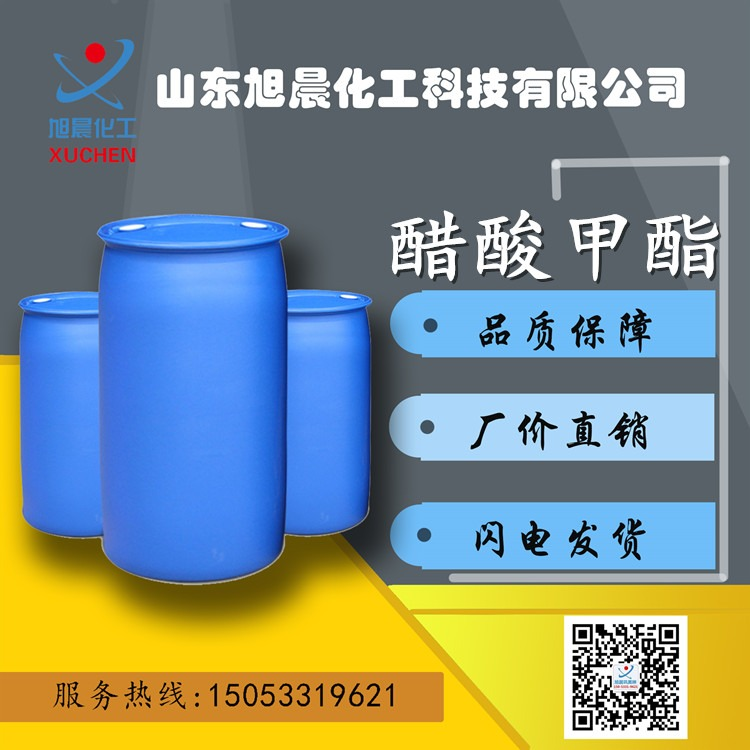 全国供应醋酸甲酯厂家  桶装醋酸甲酯价格多少  醋酸甲酯现货供应