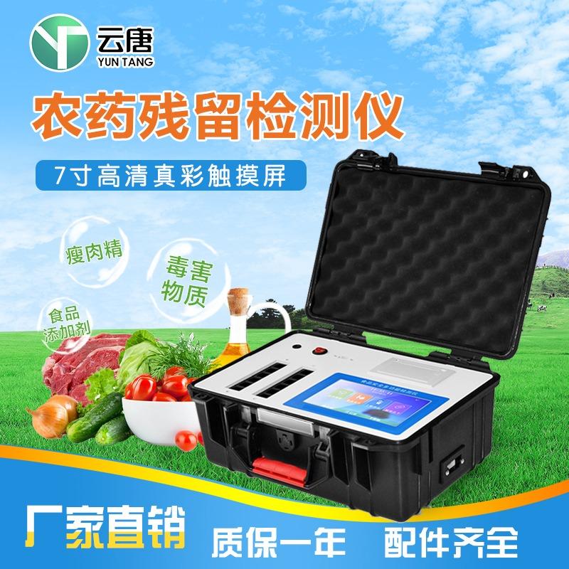云唐触摸屏农药残留检测仪YT-NS16