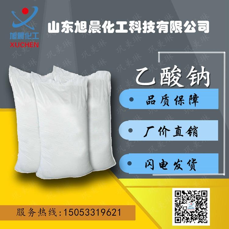 全国供应乙酸钠厂家  桶装乙酸钠价格多少  乙酸钠现货供应