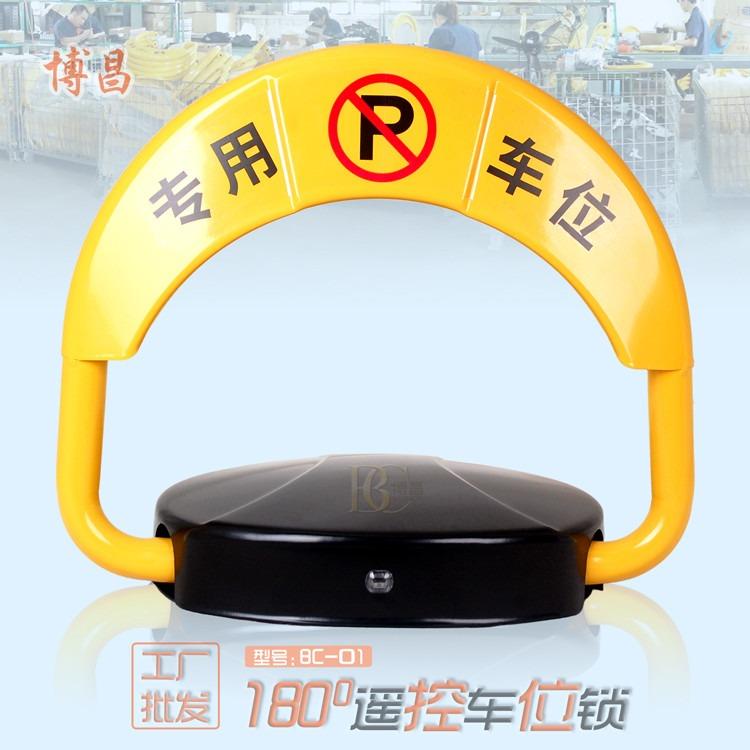 自动感应车位锁 遥控车位锁 自动升降车位地锁