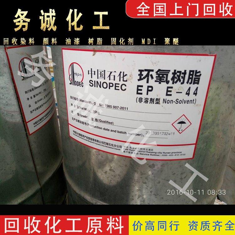 全国24小时回收环氧树脂 南亚128凤凰E44环氧树脂回收厂家 回收双酚A型环氧树脂