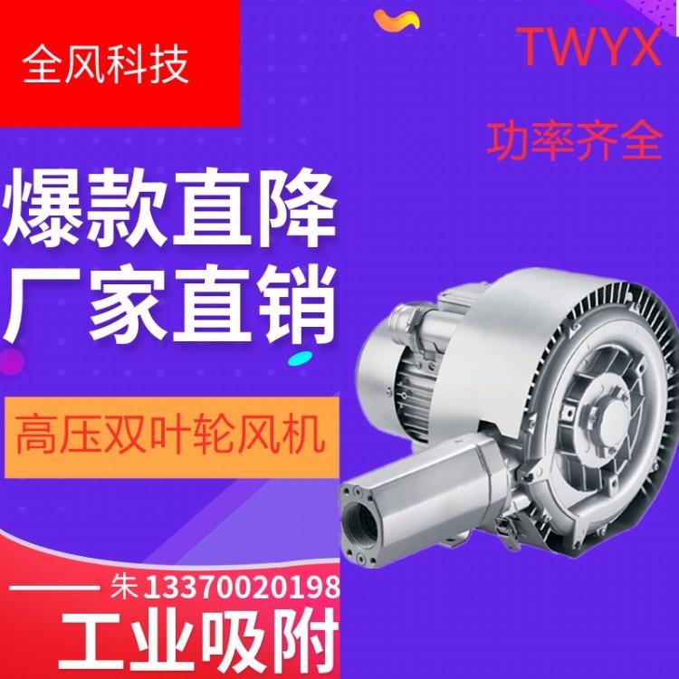 现货:5.5kw高压气泵 高压旋涡气泵 高压曝气气泵 增氧漩涡鼓风机