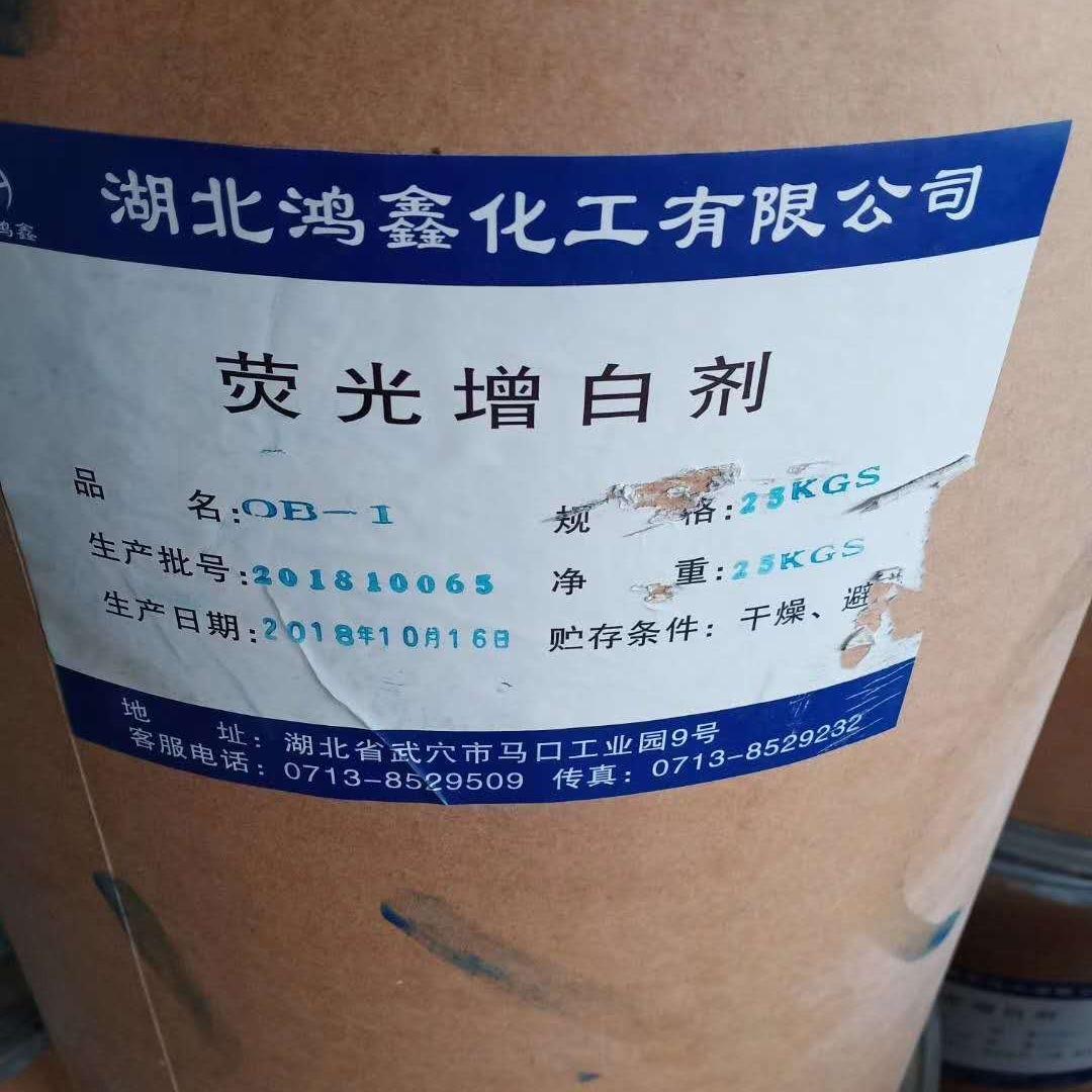 回收荧光增白剂 回收荧光增白剂